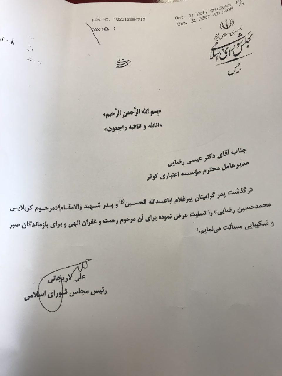 پیام تسلیت رئیس مجلس شورای اسلامی به مدیرعامل موسسه اعتباری کوثر