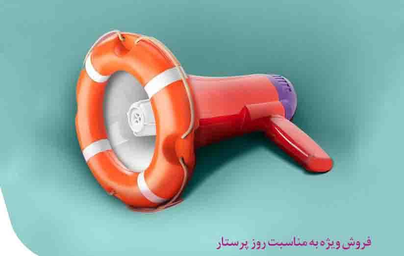 تخفیف ویژه بیمهنامه مسئولیتحرفهای پیراپزشکان نوین بهمناسبت روز پرستار