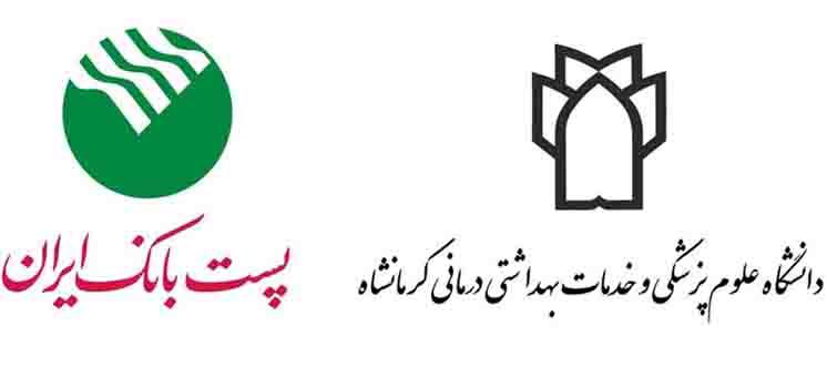 همکاری پستبانک و دانشگاه علومپزشکی کرمانشاه