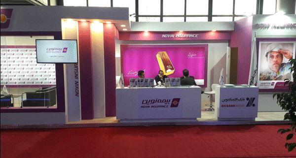 حضور مشترک بانک اقتصادنوین و بیمه نوین در نمایشگاه صنعت