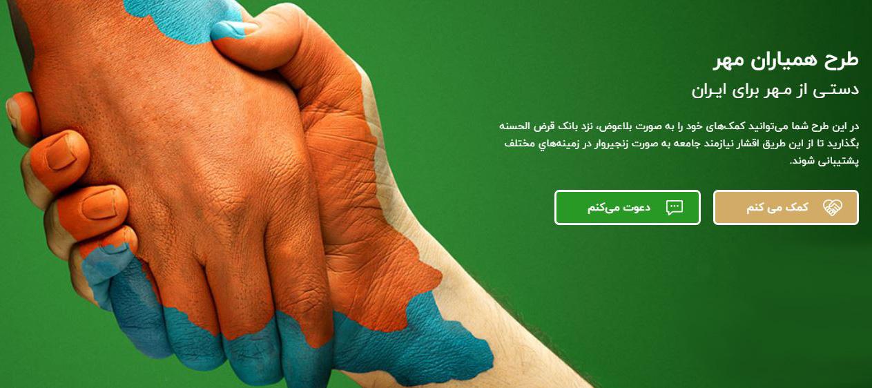 تشریح ویژگی های طرح «همیاران مهر» بانک قرض الحسنه مهر ایران